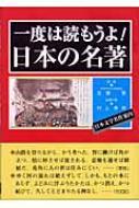 一度は読もうよ!日本の名著 日本文学名作案内