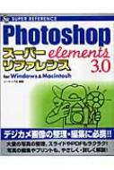 Photoshop Elements3.0スーパーリファレンスfor Windows&Macintosh SUPER REFERENCE