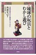 琉球の玩具とむかし遊び 沖縄伝統文化を継承する人びと