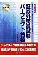 会員二種 証券外務員試験パーフェクト合格 平成17年版