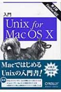 入門 Unix for Mac OS X
