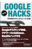 Google Hacks 第2版 プロが使うテクニック&ツール100選