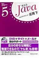 Javaプログラミング応用 下 使えるJavaテキストシリーズ