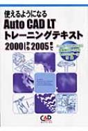 使えるようになるAutoCAD LTトレーニングテキスト 2000iから2005まで