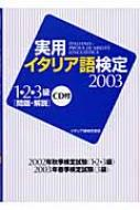 実用イタリア語検定 2003 1・2・3級試験問題・解説