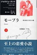 ジョルジュ・サンド セレクション 第1巻
