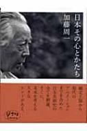 日本 その心とかたち ジブリLibrary