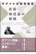 直接知覚論の根拠 ギブソン心理学論集
