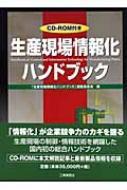 生産現場情報化ハンドブック