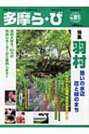 多摩ら・び 多摩に生きる大人のくらしを再発見する NO.51