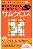 脳を活性化させる足し算パズル サムクロス 集中力、暗算力がぐんぐんアップ!