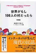 世界がもし100人の村だったら 総集編 POCKET EDITION マガジンハウス文庫