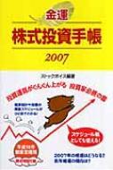 金運株式投資手帳 2007