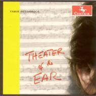 Theater Of The Ear: G.rose / Boston Modern O Pro Arte Q Etc