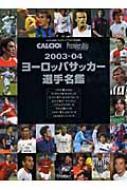ヨーロッパサッカー選手名鑑 2003-04 アスペクトムック