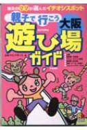 親子で行こう 大阪遊び場ガイド 地元のママが選んだイチオシスポット