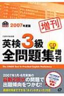 英検3級全問題集増刊 2007年度版