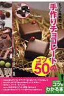 もっと本格的に!手作りチョコレートのコツ50 コツがわかる本