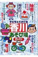 子どもとでかける香川あそび場ガイド