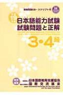 日本語能力試験3・4級試験問題と正解 平成19年度
