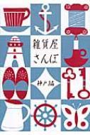 雑貨屋さんぽ 神戸編 雑貨屋さんぽシリーズ