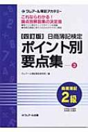 日商簿記検定ポイント別要点集 2級商業簿記 3