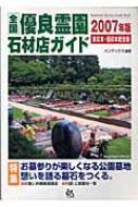 全国優良霊園・石材店ガイド 東日本・西日本統合版 2007年