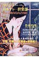 リビングカルチャー倶楽部THE MAGAZINE 稽古ト學問ノススメ2008