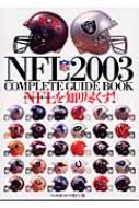 NFLを知り尽くす! NFL2003COMPLETE GUIDE BOOK