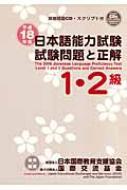 日本語能力試験1・2級試験問題と正解 平成18年度