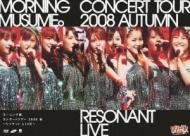 モーニング娘。コンサートツアー2008秋〜リゾナント LIVE〜