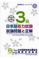 日本語能力試験3級試験問題と正解 平成16〜18年度