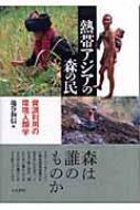 熱帯アジアの森の民 資源利用の環境人類学