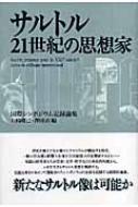 サルトル 21世紀の思想家 国際シンポジウム記録論集