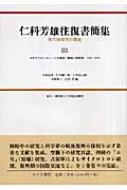 仁科芳雄往復書簡集 現代物理学の開拓 3 大サイクロトロン・ニ号研究・戦後の再出発 1940‐1951
