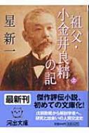 祖父・小金井良精の記 上 河出文庫