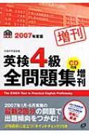 英検4級全問題集増刊 2007年度版