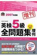 英検5級全問題集増刊 2007年度版