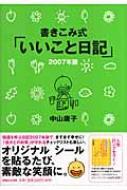 書きこみ式「いいこと日記」 2007年版