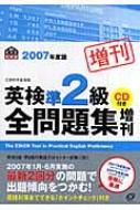 英検準2級全問題集増刊 2007年度版