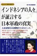 インドネシアの人々が証言する日本軍政の真実 シリーズ日本人の誇り