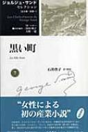 ジョルジュ・サンド セレクション 第7巻