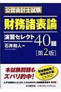公認会計士試験 財務諸表論演習セレクト40題