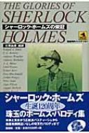 シャーロック・ホームズの栄冠 論創海外ミステリ