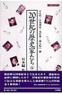 20世紀の歴史家たち 5 日本編 続 刀水歴史全書