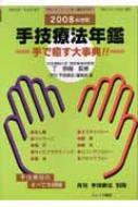 手技療法年鑑 手で癒す大事典!! 2008年度版