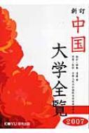 中国大学全覧 2007