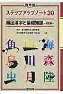 ステップアップノート30頻出漢字と基礎知識 河合塾SERIES 改訂版