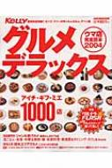 KELLYグルメデラックス ウマ店完全読本 2004 GAIN MOOK