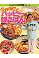グッチ裕三のハッピー晩ごはん NHKきょうの料理シリーズ